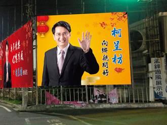 彰化立委補選 前副縣長柯呈枋數十巨幅看板示意圖流出