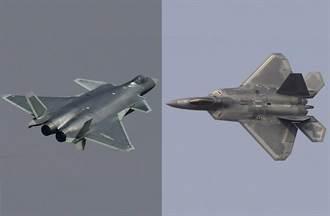 中美5代機比一比 陸媒:殲20三指標勝F22