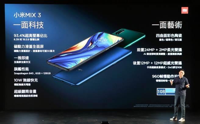 小米台灣總經理李佳峰主持冬季新品發表會,宣布小米MIX 3登台。(圖/黃慧雯攝)