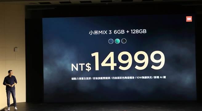 小米MIX 3在台價格公佈。(圖/黃慧雯攝)