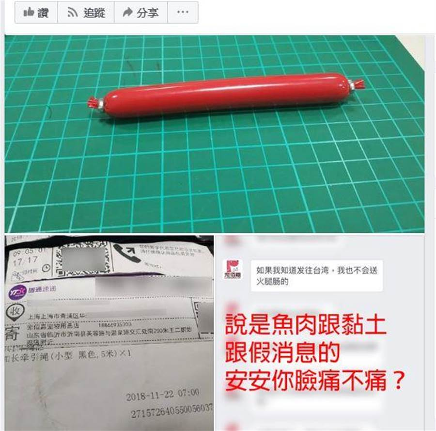 臉書平台有網友憂心在淘寶買牽繩卻收到火腿腸,恐成防疫漏洞。