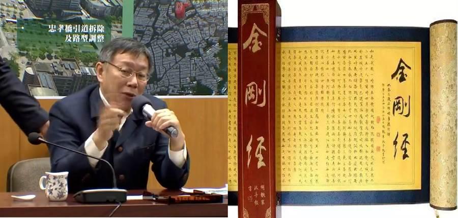 台北市長柯文哲(左)、金剛經(右)。(圖/合成圖,本報資料照)