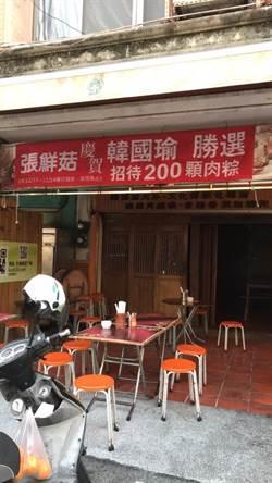 影》韓粉訂200顆肉粽分送慶高雄翻轉 老闆:挺其邁其實不想接