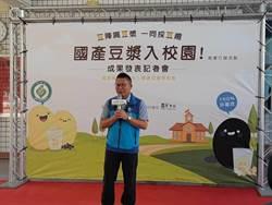 支持在地大豆農產 勝利國小試飲「國產豆漿」初體驗
