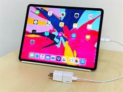 新iPad Pro改USB-C接口 Qubii備份豆腐準備好了
