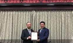 犯罪被害人保護協會新北分會主委交接 蔡鴻儒接任第六屆主委