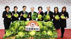 日盛證券12/18挺菜農公益活動 憑發票送高麗菜