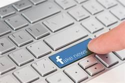 臉書「打假」攏是假?外媒爆:他們根本不在乎