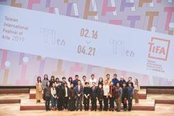 開發金 贊助台灣國際藝術節