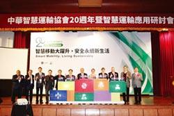 中華智慧運輸協會20周年 六大亮點計畫 展成果