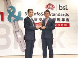 華南產 獲BSI資安品質精銳獎