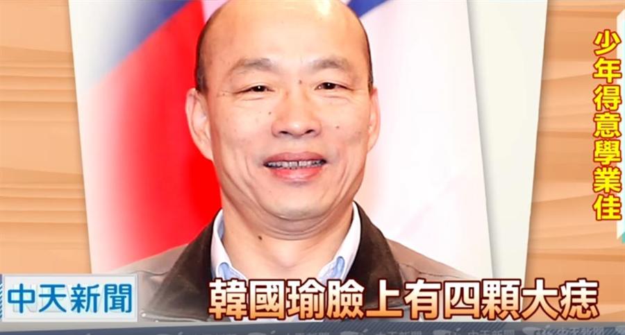 命理師大膽預言,韓國瑜老年豐發走大運!(圖/中天新聞)