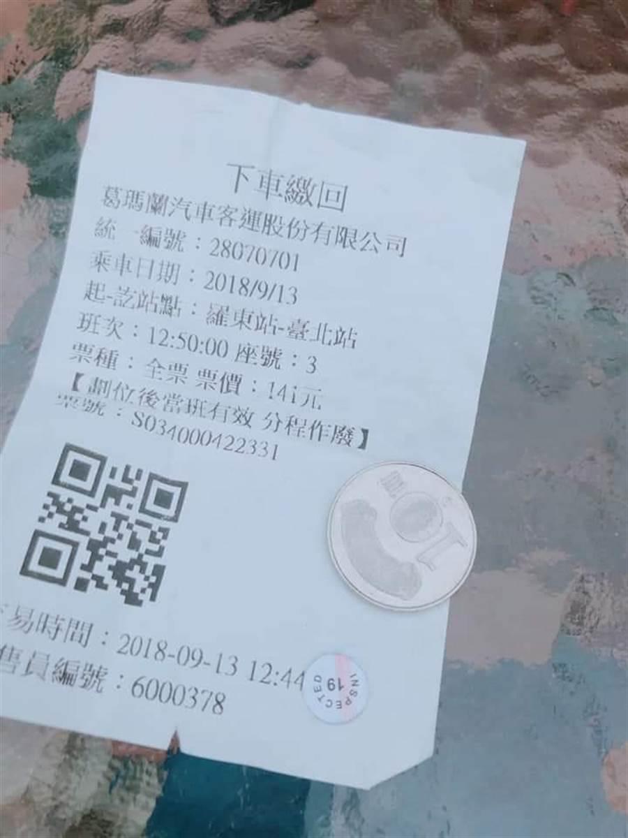 有網友在西門町一家名牌牛仔褲專賣店,花了2690元,買了一件上衣,隔天穿出門,發現口袋裡有車票及10元銅板。翻攝《爆料公社》