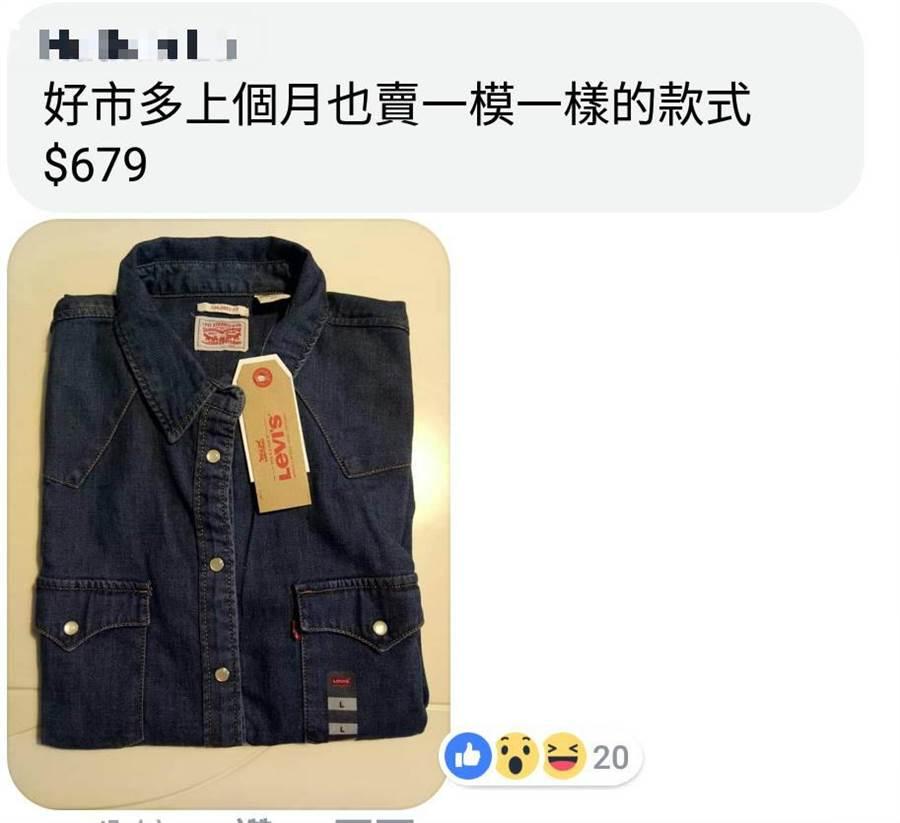 有網友補槍說,好市多上個月也賣一模一樣的款式,一件700元不到。翻攝《爆料公社》