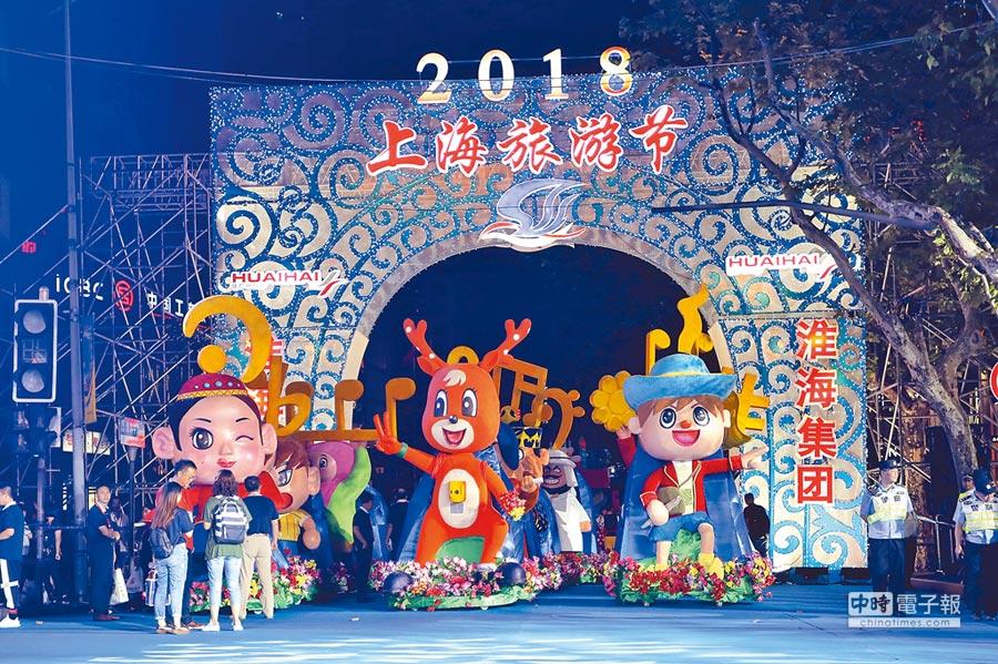 9月15日晚,《走進美好與歡樂·2018年上海旅遊節開幕大巡遊》揭幕。(中新社)