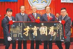 黃正雄獲頒傑出教育事業家