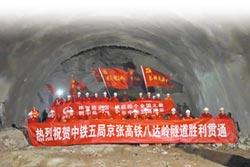 京張高鐵最長隧道順利貫通