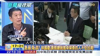 《精彩龍捲風》蔡英文推卓這局走得漂亮?林國慶爆:促成的人不在台灣