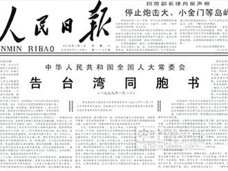 資深媒體人:王銘義》2019 兩岸不平靜