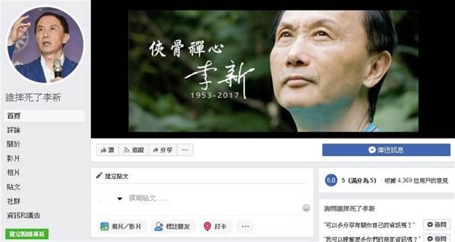 李新女友郭新政創立「誰摔死了李新」粉絲專頁。(翻攝自臉書)