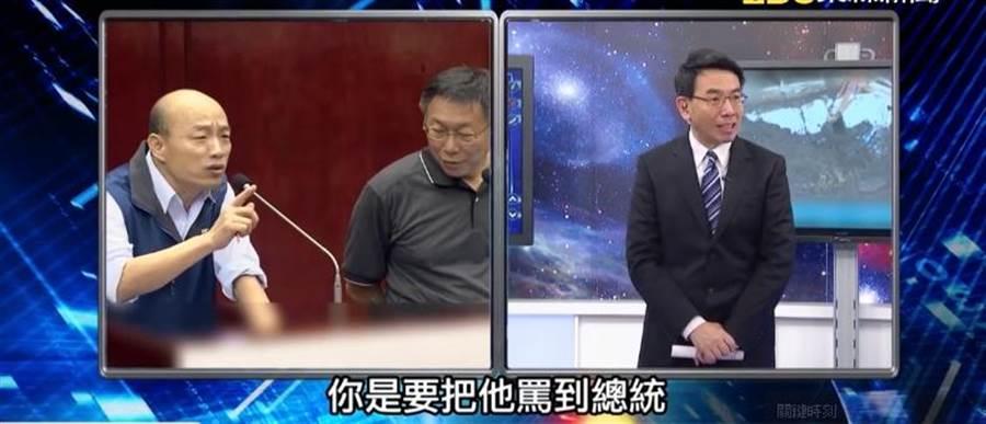 台北市議員王世堅說過去馬英九一路被他罵到當總統,不罵後就一直退步,提醒韓國瑜他現在罵不到韓了。主持人劉寶傑大驚「原來你是愛柯文哲的!」王世堅也急忙否認。(Youtube截圖)