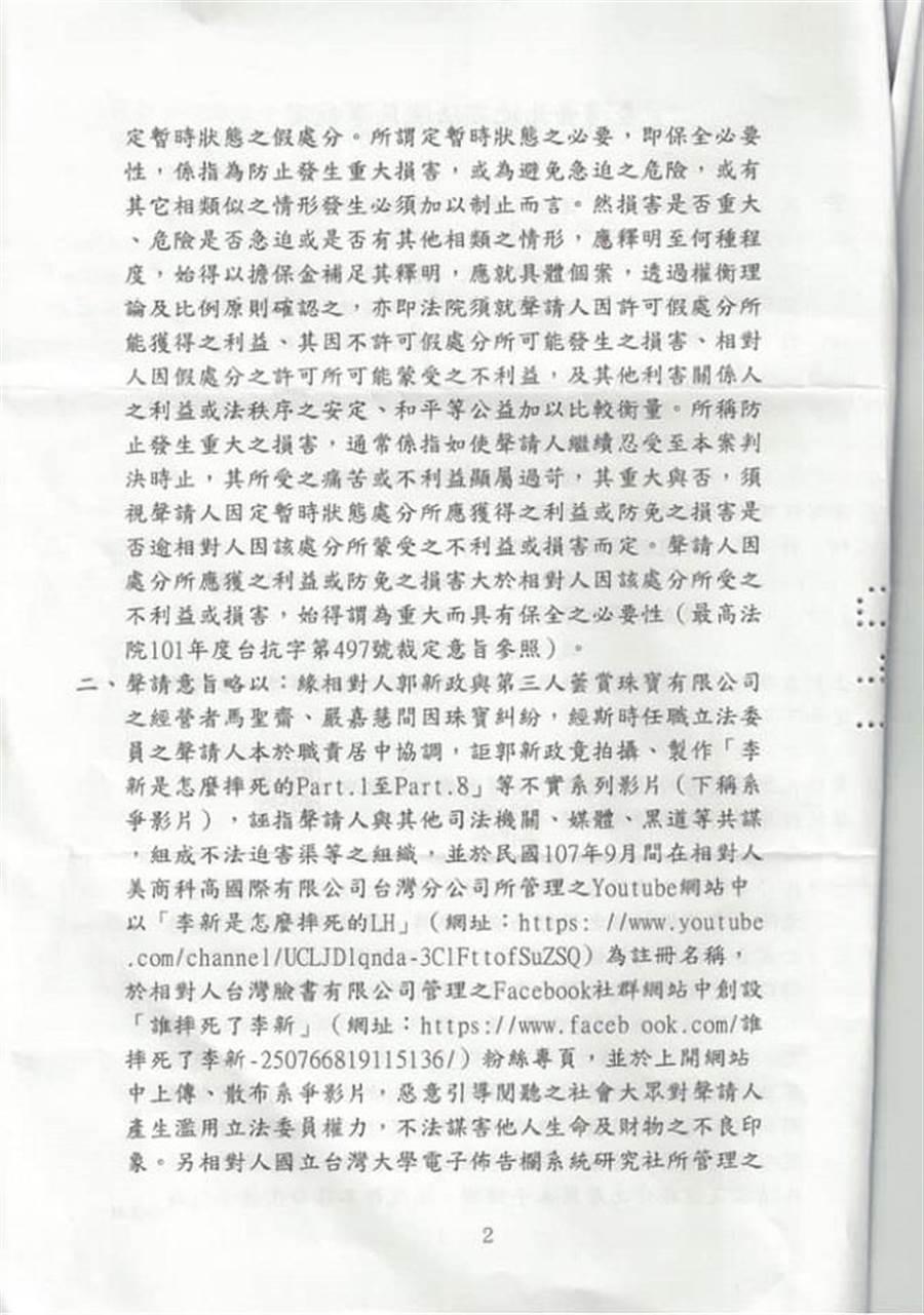 粉專「誰摔死了李新」今(15日)日貼出判決書照片。(翻攝自「誰摔死了李新」粉專)