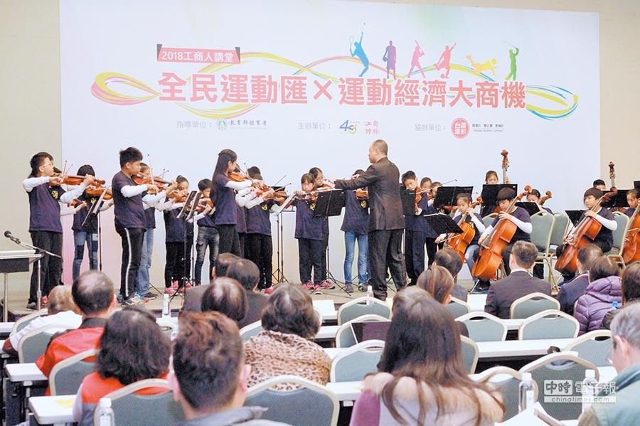 現場邀請光復國小弦樂團到場表演。圖/王德為
