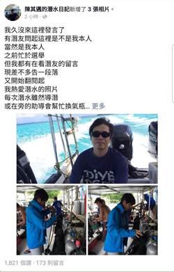 陳其邁PO潛水舊照 以「遇頂流」形容此刻心情
