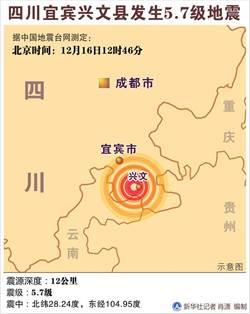 影》大陸四川宜賓發生規模5.7強震 傳2人受傷