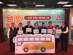 大眾運輸旅遊正夯 觀光局推「台灣好行」優惠專案