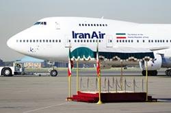 伊朗航空突破美國制裁