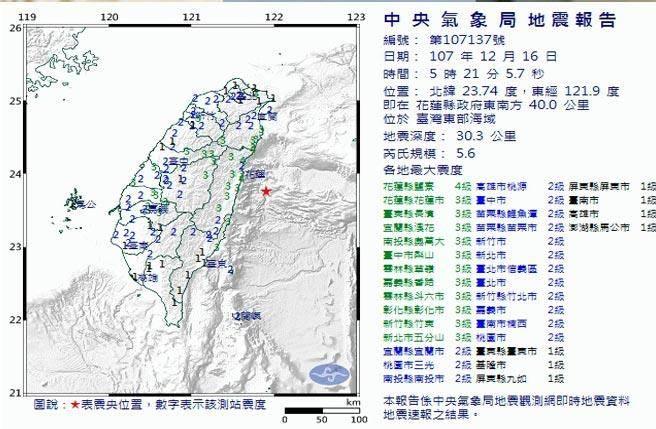 東部海域今天清晨發生芮氏規模5.6地震(圖/氣象局)