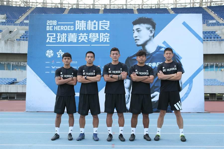 溫智豪(左起)、陳毅維、陳柏良、李盟乾、呂昆錡擔任陳柏良菁英學苑的助理教練。(展逸國際提供)