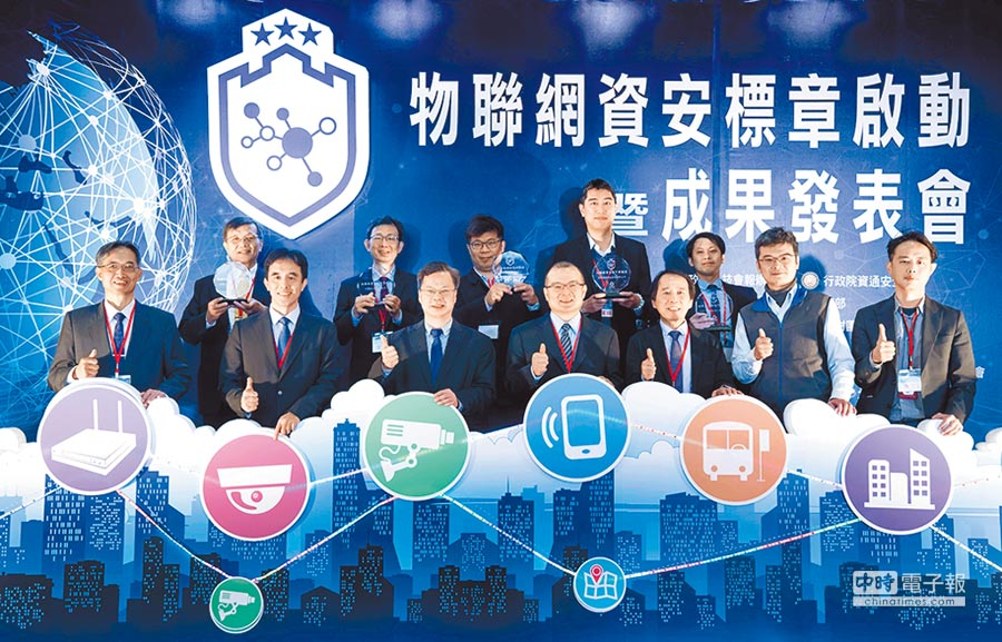 台灣資通產業標準協會(TAICS)理事長謝清江、經濟部次長龔明鑫、經濟部工業局局長呂正華及國家通訊傳播委員會等官方代表,共同啟用物聯網資安標章。圖/業者提供