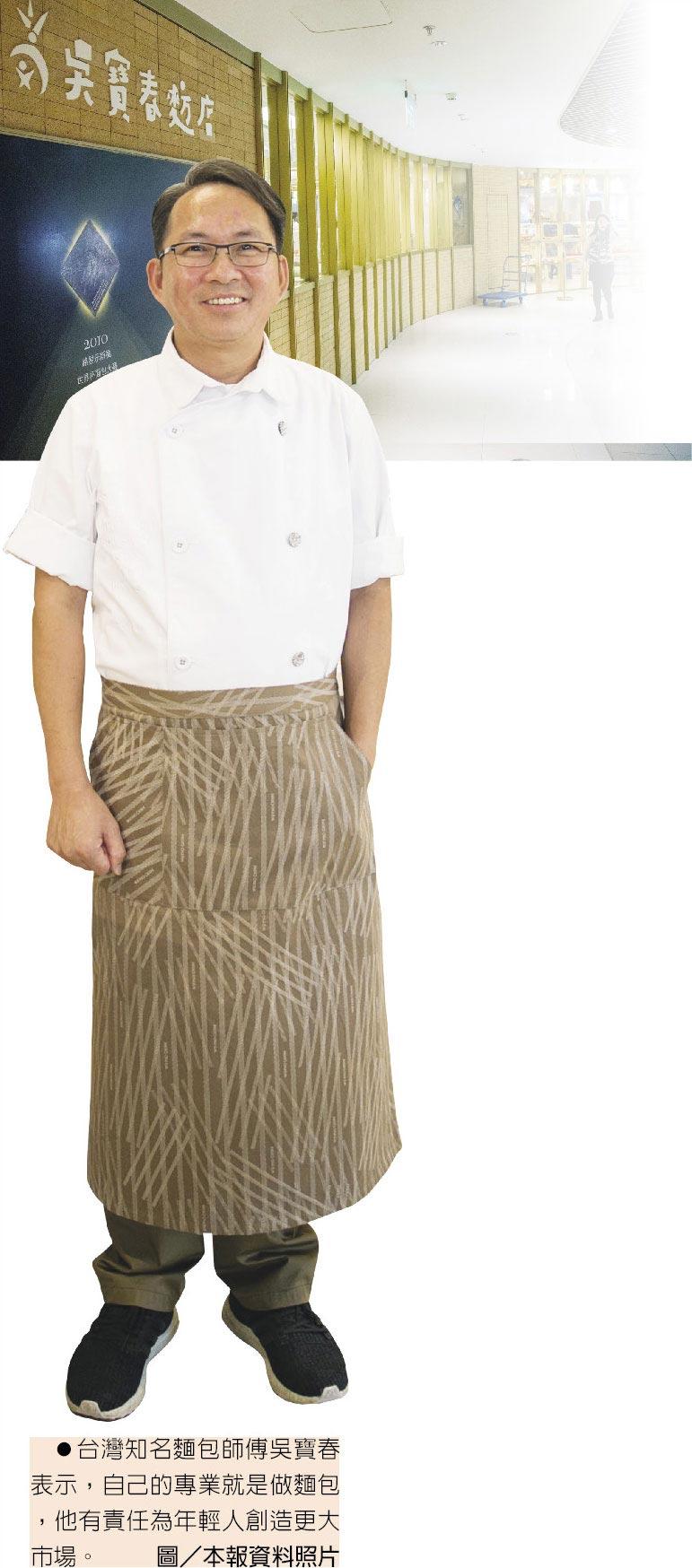 台灣知名麵包師傅吳寶春表示,自己的專業就是做麵包,他有責任為年輕人創造更大市場。圖/本報資料照片