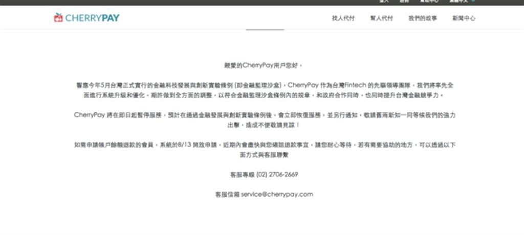 櫻桃支付從過去的台灣之光變成違法,金管會主委顧立雄說,不是叫新創就可以,櫻桃支付作業內容類似地下匯兌。(翻攝自櫻桃支付官網)