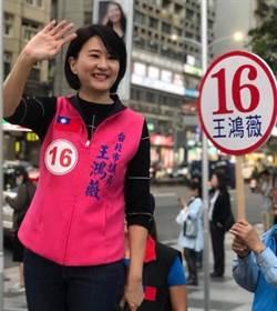 王鴻薇:雙城論壇拉高層級 迫蔡政府修正兩岸方向?