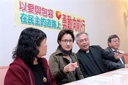 訴求愛與包容 長老教會呼籲立法保障同志