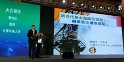 兩岸專家學者齊聚福州 研討交通運輸領域複合材料科技