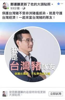 防豬瘟 鄭運鵬製作「台灣豬隊友」長輩圖特效框