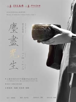 上海星雲文教館於12/21-22【塵盡光生】禪文化特展 舉辦【禪食的文學意境】活動