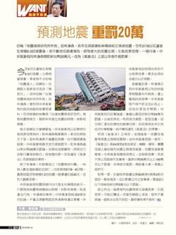 《知法不玩法》劉昌崙:預測地震 重罰20萬