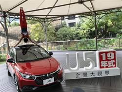 納智捷發表2019年式U5 農曆年前購車可無痛升級全景式天窗