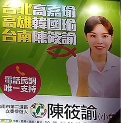 民進黨正妹新人搭「韓流」打小英 深綠支持者狂罵