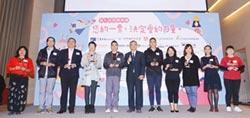 144家團體獲公益基金3,280萬 台新愛的力量 創8項新紀錄