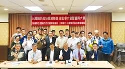 台灣綠色科技產業聯盟 選出第四屆理事長及理監事