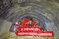 京張高鐵 八達嶺隧道全線貫通