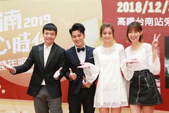 2019台南跨年晚會玖壹壹壓軸演出