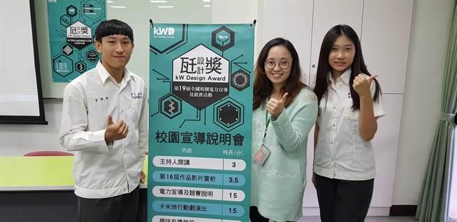廣告設計科蘇綉絜老師(右二)與學生蔡宜均(右一)、多媒體設計科學生李朕全共同支持「瓩設計獎」。(戴有良攝)