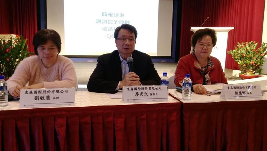 左起東森國際協理劉敏惠、董事長廖尚文、副總經理鄭應娜在法說會上。圖:張佩芬